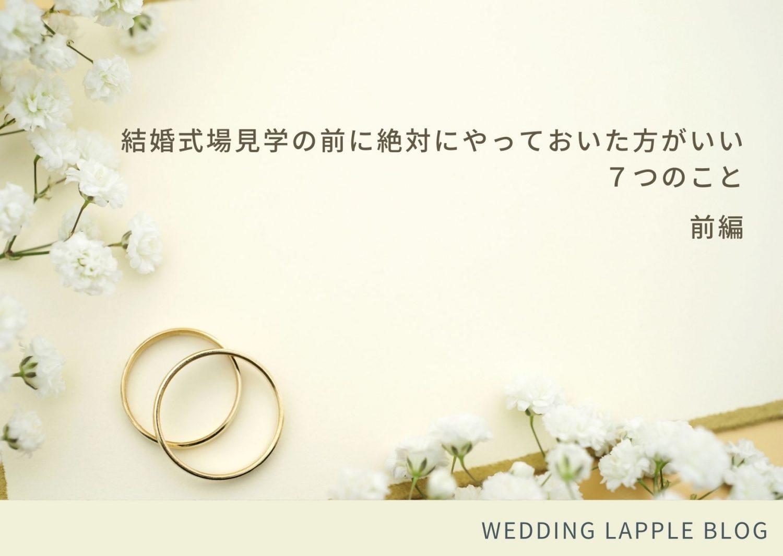 結婚式場見学の前に絶対にやっておいた方がいい7つのこと・前編